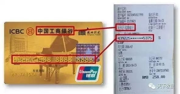 查看小票与银行卡是否一致